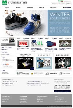 ミドリ安全の安全靴・作業靴