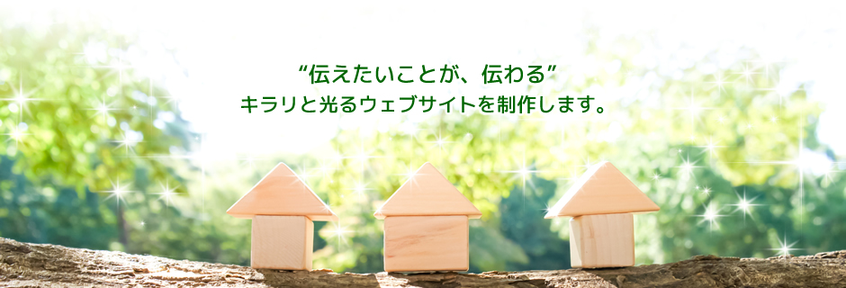 株式会社きゅらり(ウェブサイト制作・デザイン・ライティング・コンサルティング)