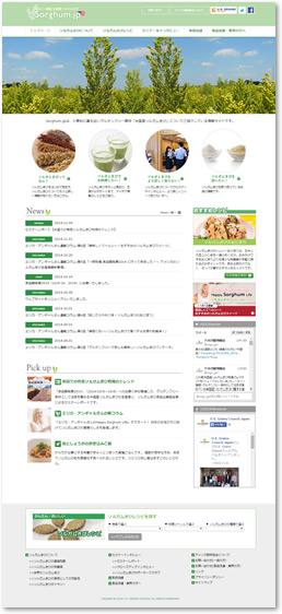 sorghum.jp