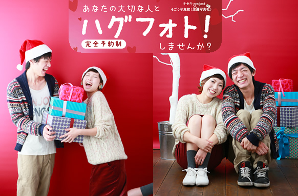 クリスマス・ハグフォトイベント